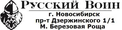 Интернет магазин Русский Воин