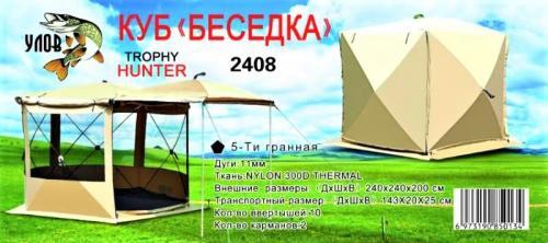Палатка Куб Беседка 2408