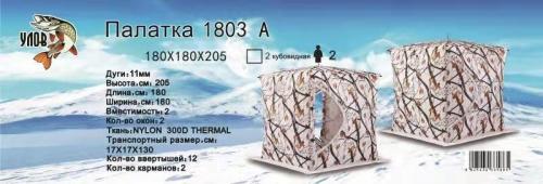 Палатка зимняя 1803А фото