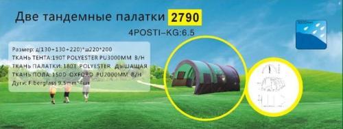 Палатка 5 местная 2790