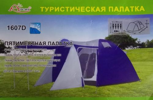 Палатка 5 местная Арктика 1607D