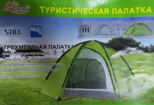 Палатка 3 местная Арктика 1703