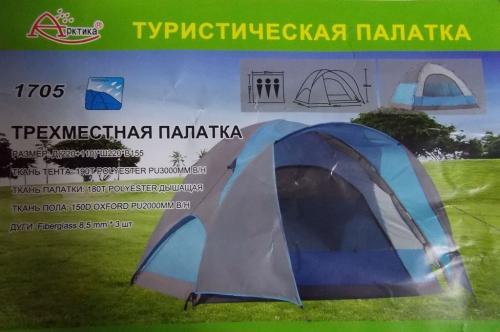 Палатка 3 местная Арктика 1705