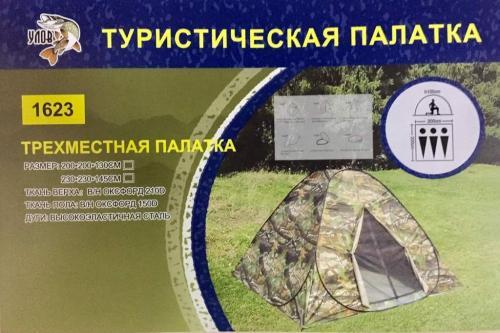 Палатка туристическая 3 местная LY-1623