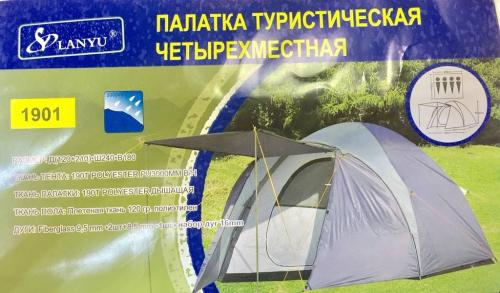Палатка туристическая 4 местная LY-1901