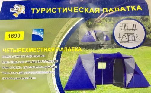 Палатка туристическая 4 местная LY-1699