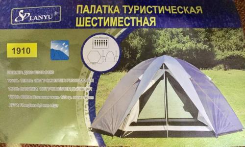 Палатка туристическая 6 местная LY-1910