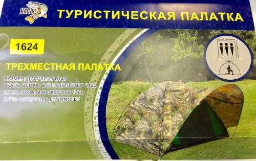 Палатка туристическая 3 местная LY-1624