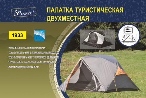 Палатка 2 местная LY-1933
