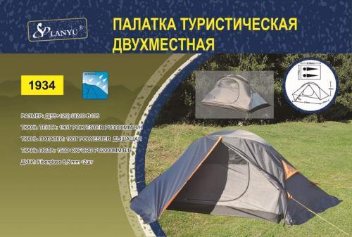 Палатка туристическая 2 местная LY-1934