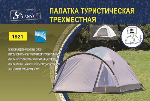 Палатка туристическая 3 местная LY-1921