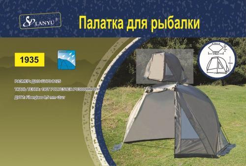 Палатка для рыбалки LY-1935