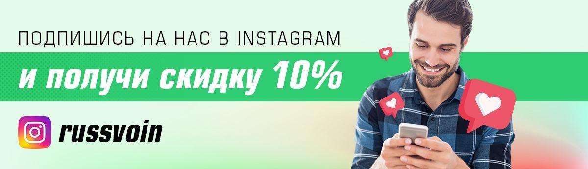 Подпишись в Instagram и получи скидку 10%